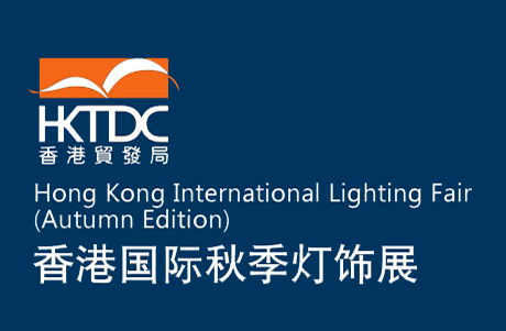 Hong Kong International Lighting Fair 2018